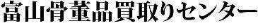 富山骨董品買取りセンター