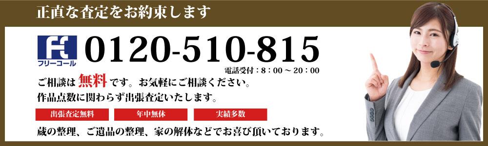 富山で骨董品お電話でのお申し込みはこちらから